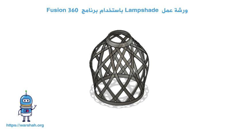 تحميل مجاني fusion 360